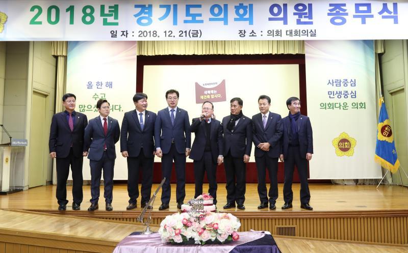 2018년 도의원 종무식
