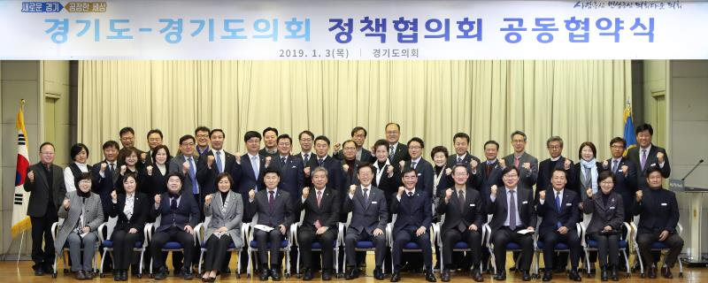 경기도-경기도의회 정책협의회 공동협약식