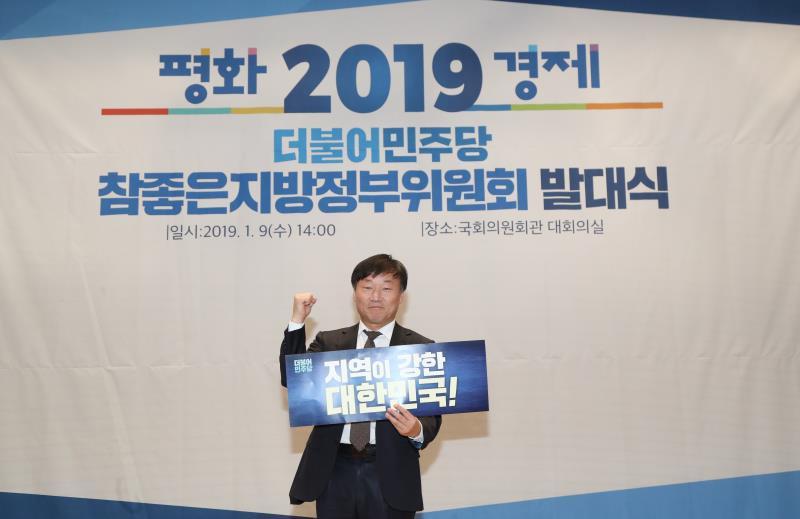 더불어민주당 참종은 지방정부위원회 발대식