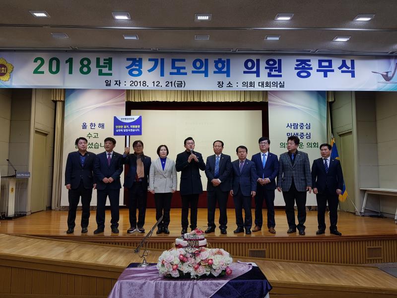 2018년 경기도의회 도의원 종무식(안전행정위원회)