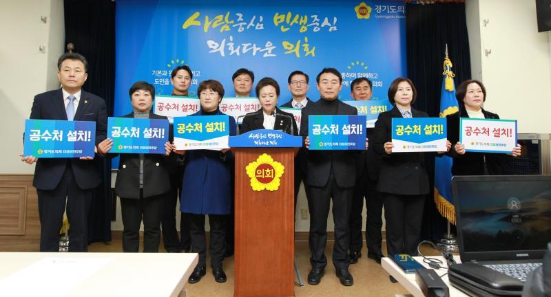 경기도의회 더불어민주당 공수처 설치 촉구 관련 기자회견
