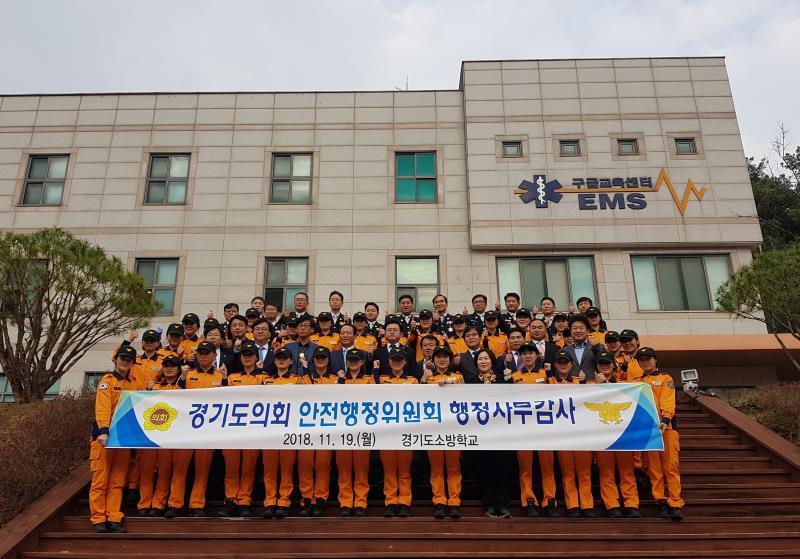제332회 정례회 안전행정위원회 2018년도 행정사무감사