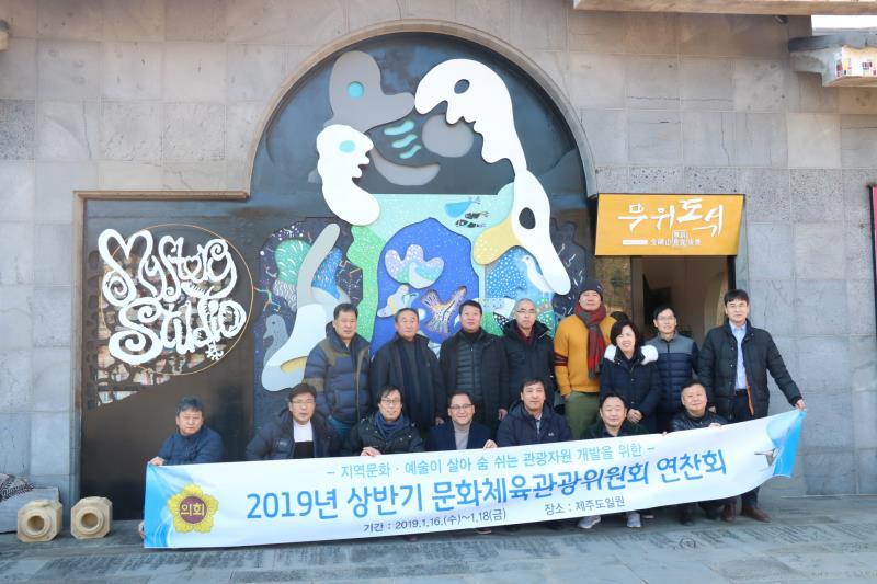 문화체육관광위원회 연찬회(2박3일)