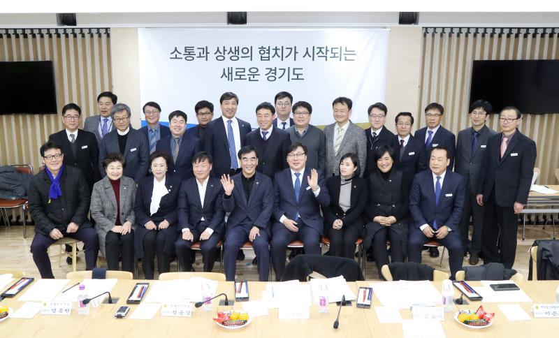 경기도 - 경기도의회 제1회 정책협의회