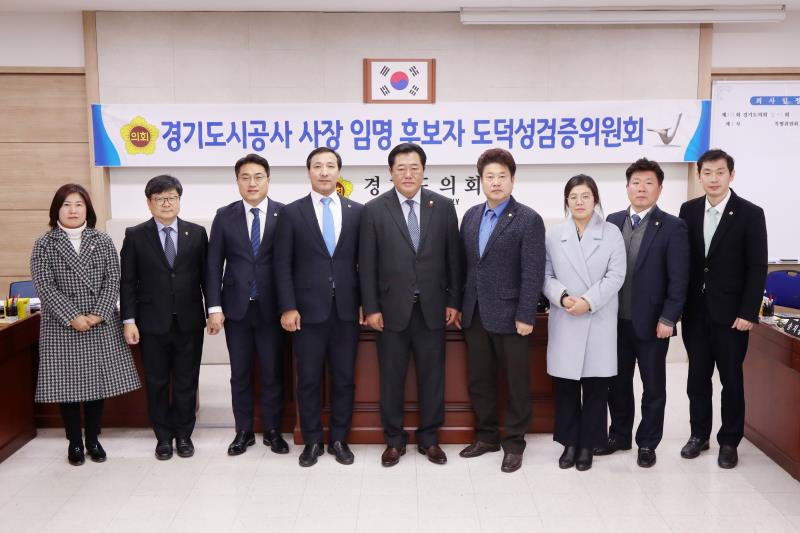 경기도시공사 사장 임명 후보자 도덕성검증위원회