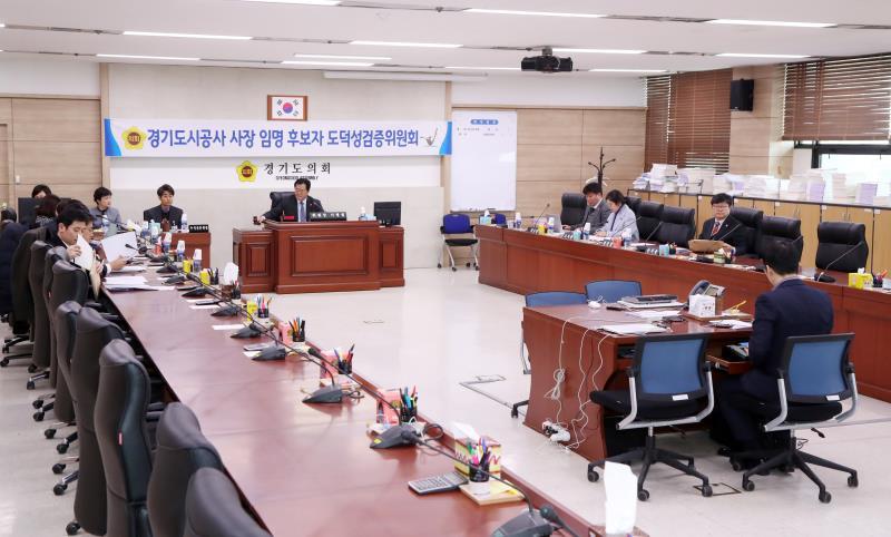 도덕성검증위원회 2차 경기도시공사 사장 인사청문회
