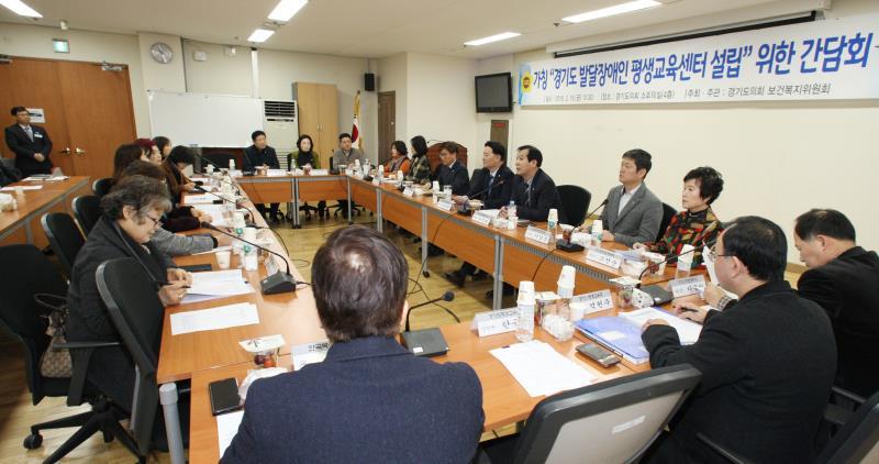장애인 평생교육센터 설립 관련 토론회