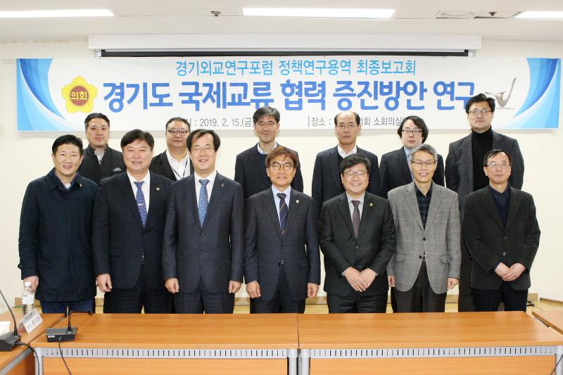 경기도 외교연구포럼 정책연구용역 최종보고회