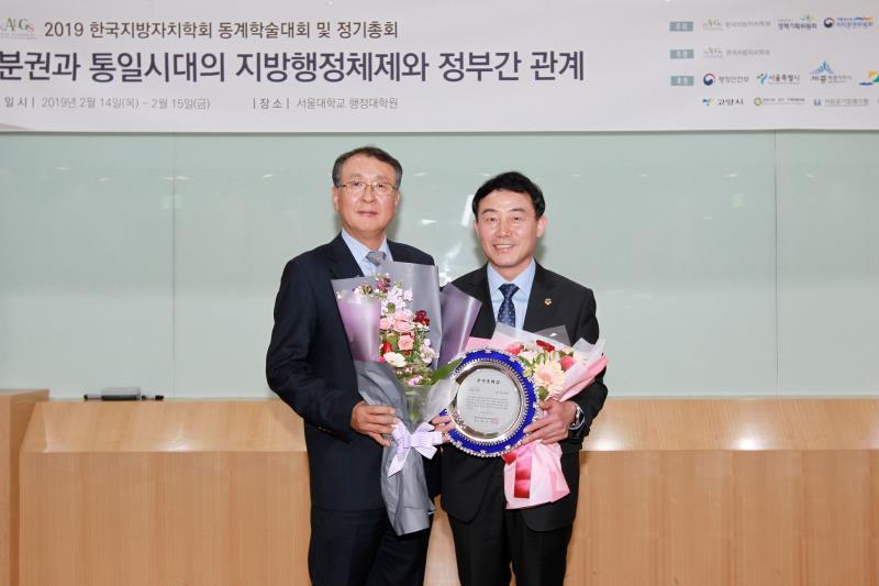 제15회 한국지방자치학회 우수조례 시상식