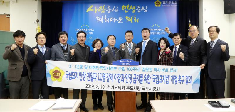 국립묘지 안장 친일파 11명 강제이장과 안장 금지위한 국립묘지법 개정촉구 기자회견
