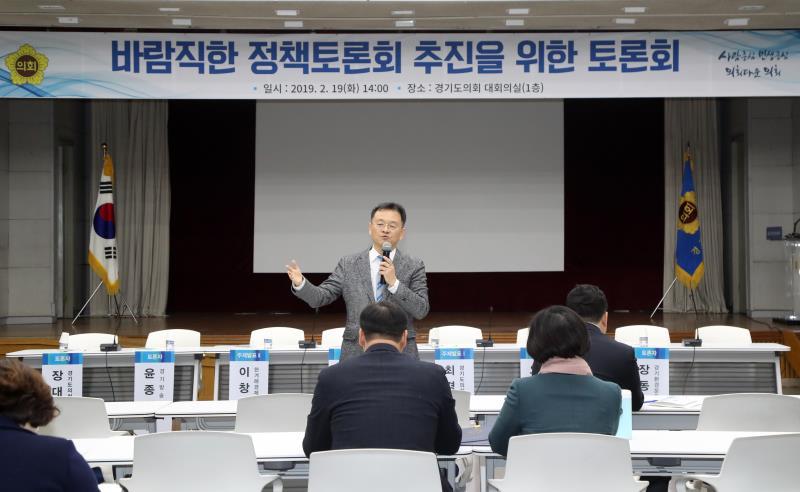 바람직한 정책토론회 추진을 위한 토론회