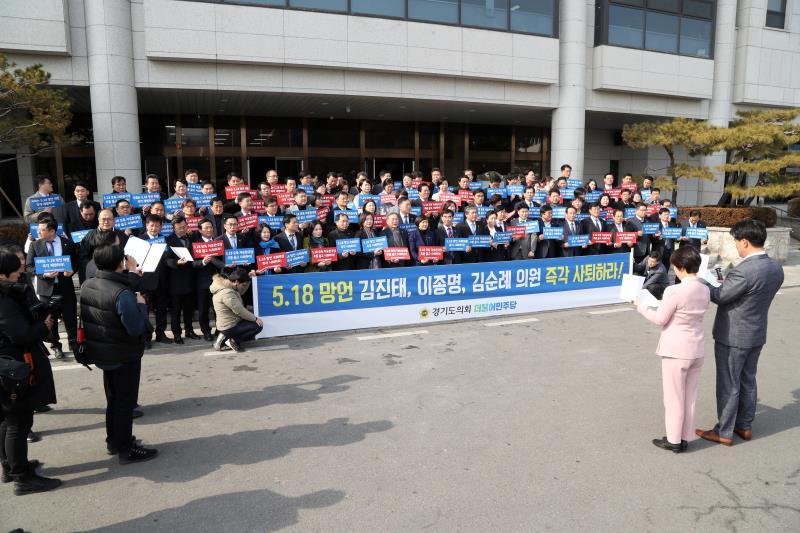 더불어민주당 5.18민주화운동 망언규탄집회