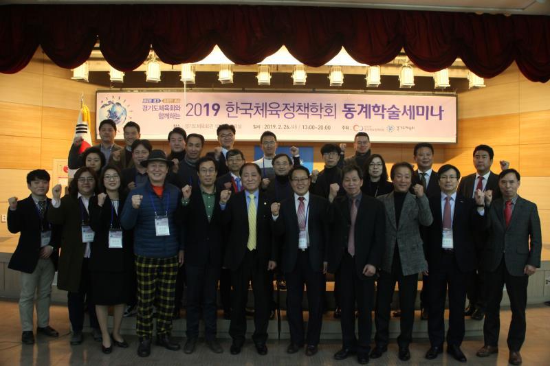 2019 한국체육정책학회 동계학술세미나