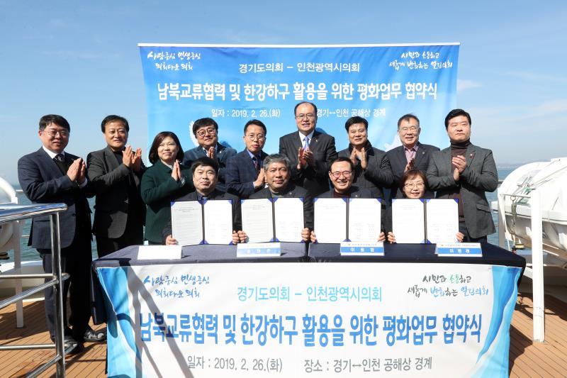 경기도의회 - 인천광역시 남북교류협력 및 한강하구 활욜을 위한 평화업무 협약식