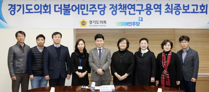 더불어민주당 정책연구용역 최종보고회