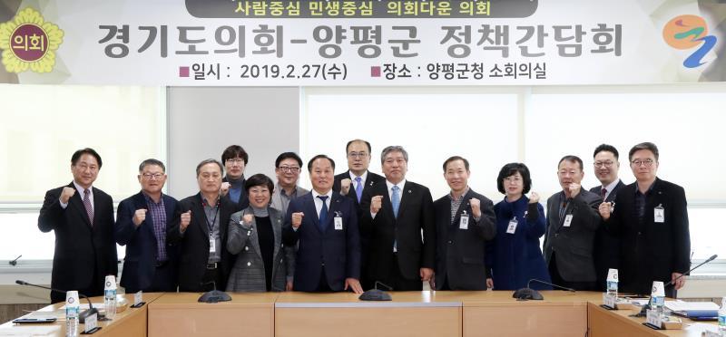 경기도의회 - 양평군 정책간담회