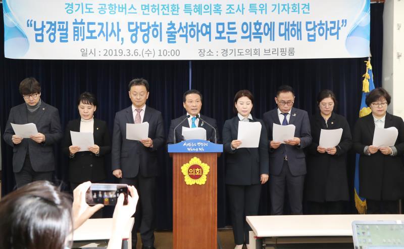 경기도 공항버스 면허 전환 의혹 행정사무조사 특별위원회 기자회견