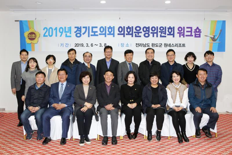 의회운영위원회 연찬회(2박3일)