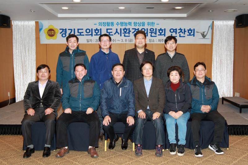 도시환경위원회 연찬회(2박3일)