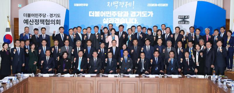더불어민주당 - 경기도 예산정책협의회
