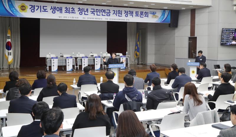 경기도 생애 최초 청년 국민연금 지원 정책 토론회
