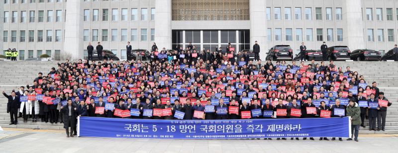 광주 5.18 망언 전국광역의원 합동 규탄대회