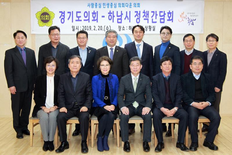 경기도의회 - 하남시 정책 간담회