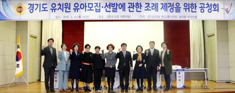 경기도 유치원 유아모집, 선발에 관한 조례 제정을 위한 공청회