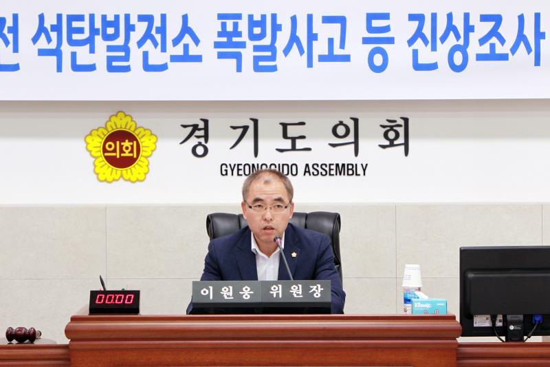 포천 석탄발전소 폭발사고 등 진상조사 특별위원회