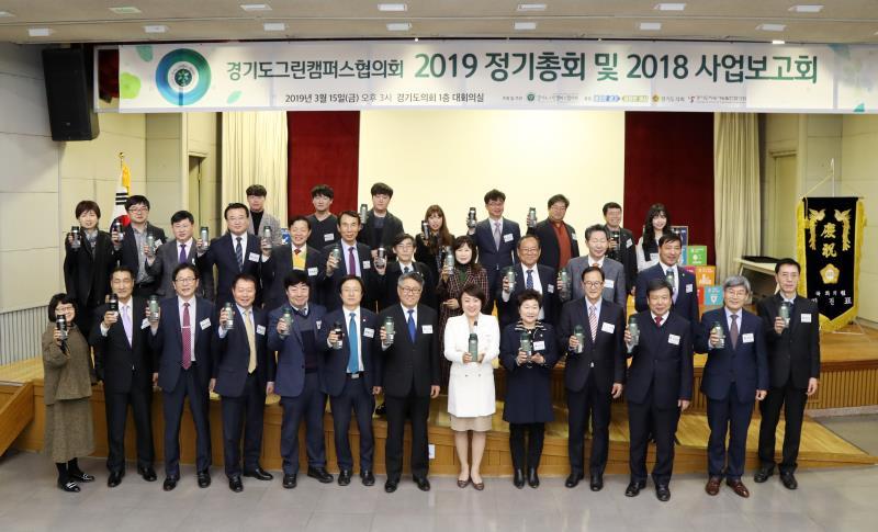 경기도 그린캠퍼스협의회 2019 정기총회 및 2018 사업보고회