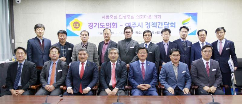 경기도의회 - 여주시 정책간담회