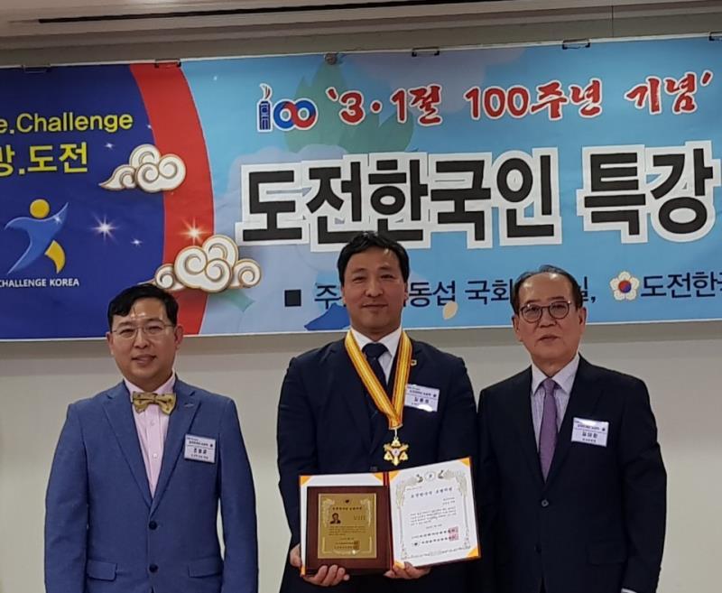 3.1절 100주년 기념 대한민국 희망 프로젝트 - 8th 도전한국인 시상식