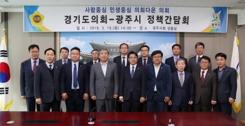 경기도의회 - 광주시 정책간담회