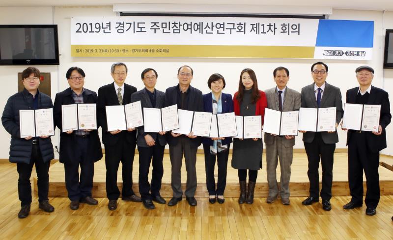2019년 경기도 주민참여예산연구회 제1차 회의