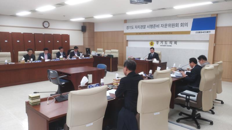경기도 자치경찰 시행준비 자문위원회 회의