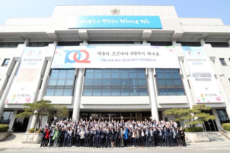 경기도의회 의원 3.1운동, 대한민국임시정부수립 100주년 기념 만세 운동