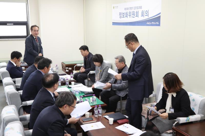 정보화위원회 간담회