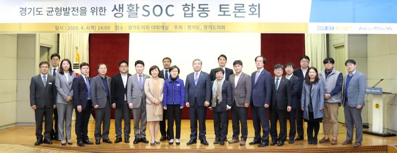 경기도 균형발전을 위한 생활SOC 합동 토론회
