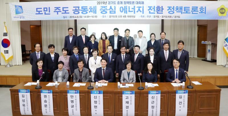 2019년 제1회 경기도 정책토론 대축제