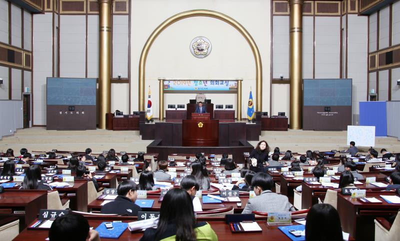 2019년 제3회 청소년 의회교실
