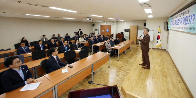 경기도의회 정치아카데미 의원교육