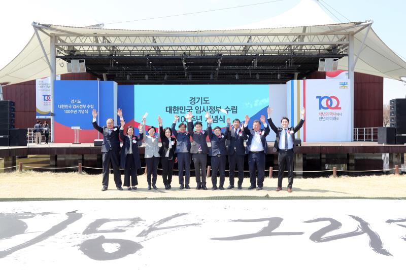 임시정부 수립 100주년 기념식