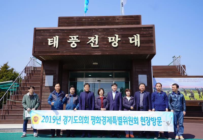평화경제특별위원회 현장방문