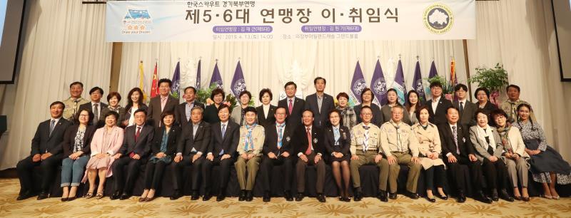 한국스카우트 경기북부연맹장 취임식