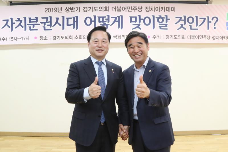 경기도의회 정치아카데미 교육