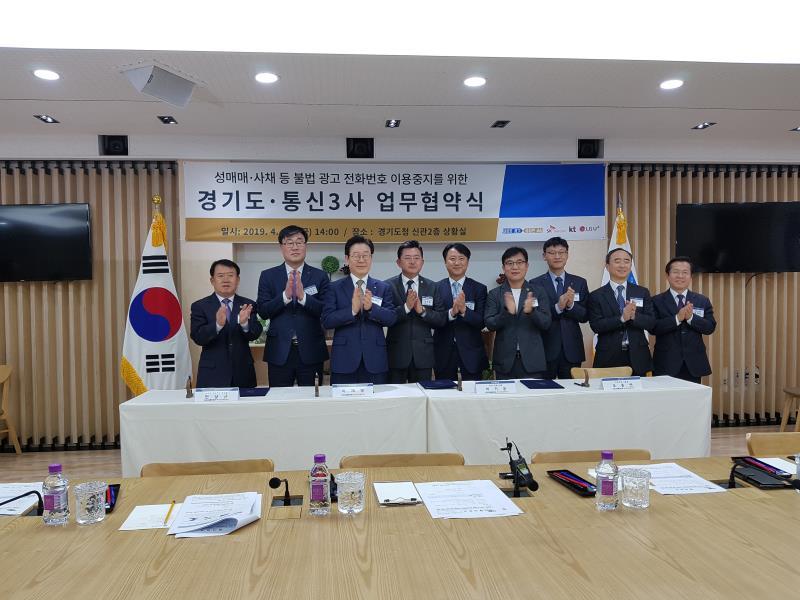 경기도-통신3사 업무협약식