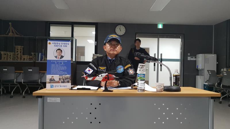 안전행정위원장 경기도소방재난본부 특수대응단 현장방문