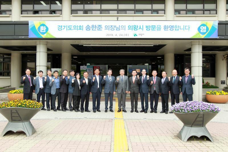 경기도의회 - 의왕시 정책간담회