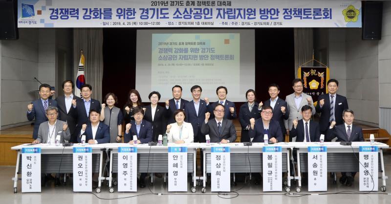 경기도 소상공인 자립지원 방안 정책토론회