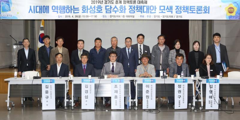 시대에 역행하는 화성호 담수화 정책대안 모색 정책토론회